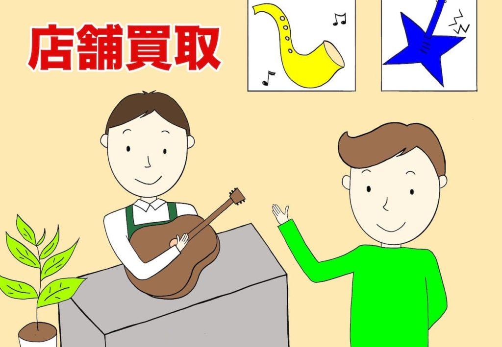 楽器の店舗買取について