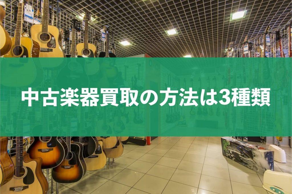中古楽器買取のパターンは3種類