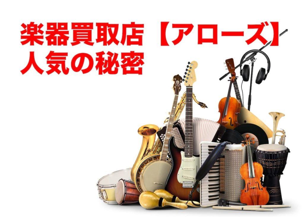 楽器買取アローズ 人気の秘密