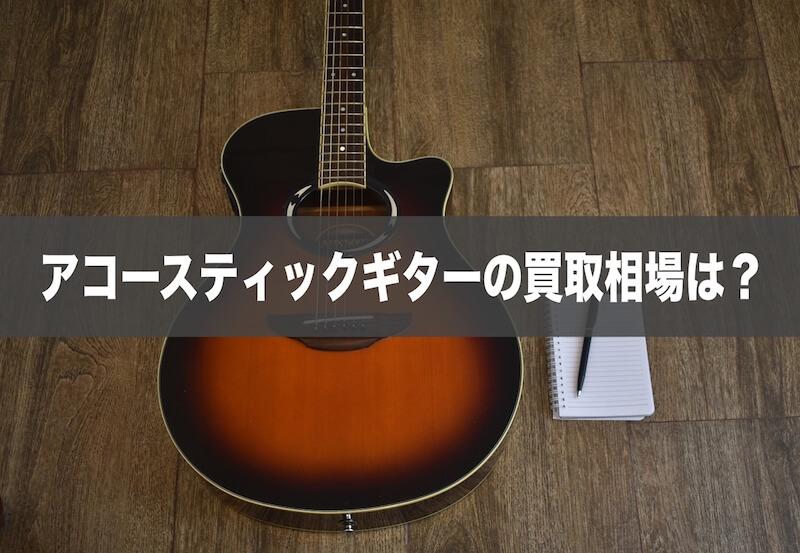 アコースティックギター買取相場