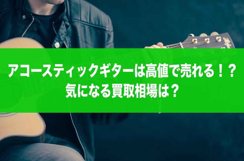 アコースティックギターは高値で売れる