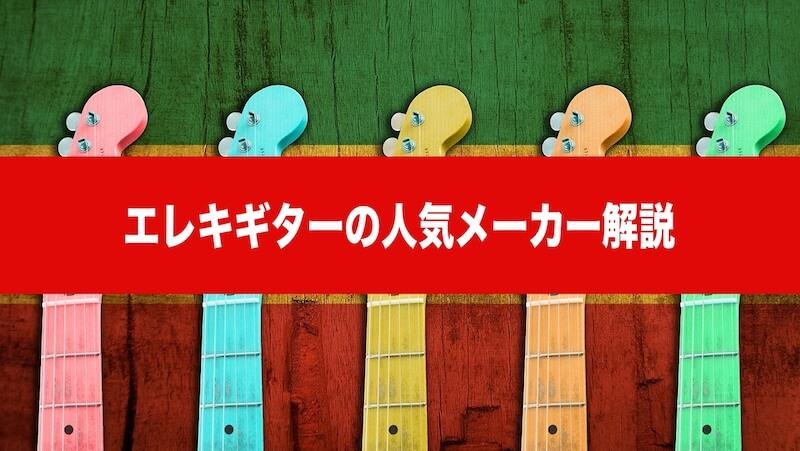 エレキギターの人気メーカー
