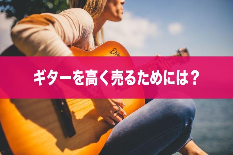 ギターを高く売るためには?