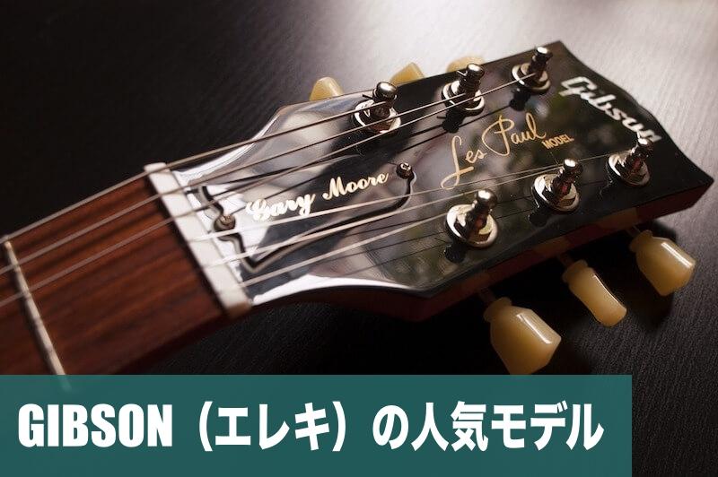 GIBSON(エレキ)の人気モデル