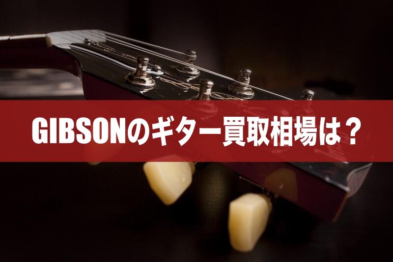 GIBSONのギター買取相場