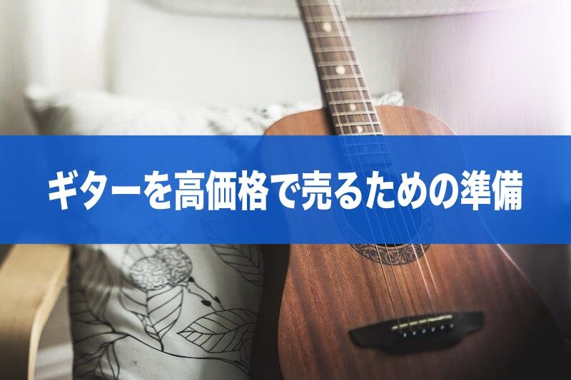 ギター売るための準備