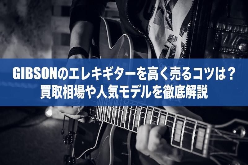 GIBSONのエレキギター高価買取