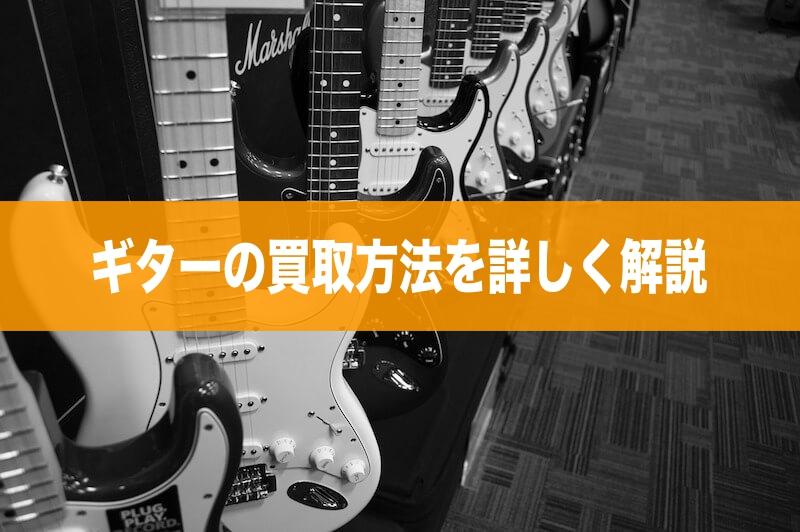 ギターの買取方法を解説