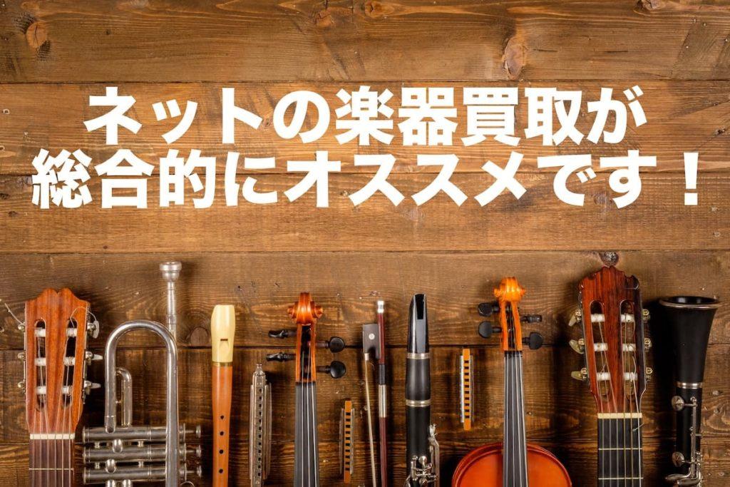 ネットの楽器買取専門店がオススメな理由