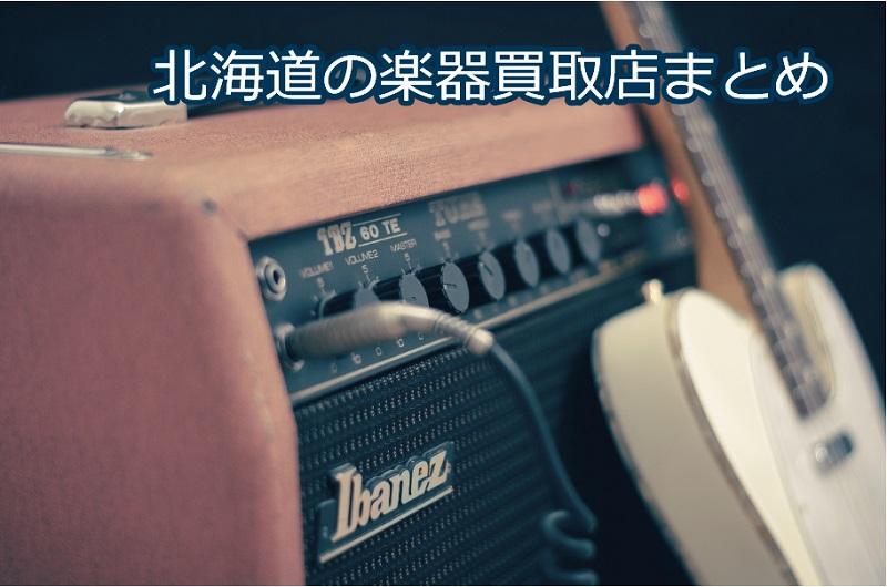 北海道の楽器買取店まとめ