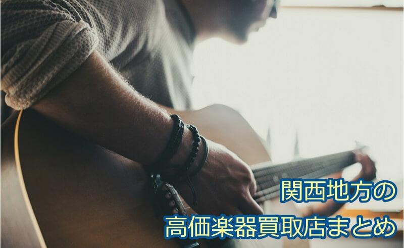 関西地方の楽器買取情報