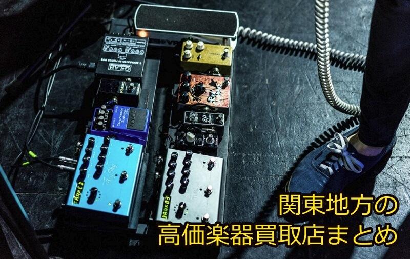 関東地方の楽器買取情報まとめ