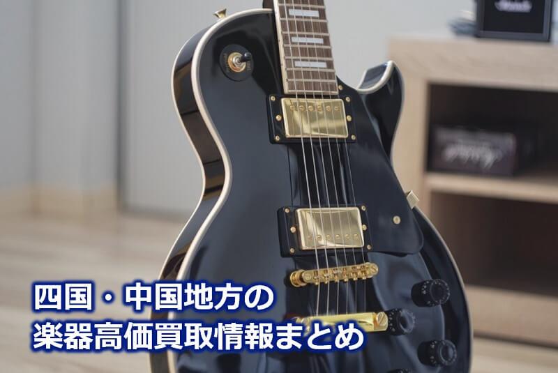 四国・中国地方の楽器買取情報まとめ