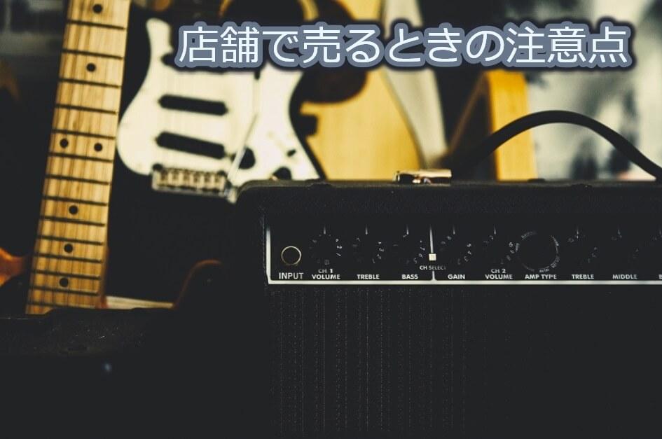 楽器の店舗買取の注意点