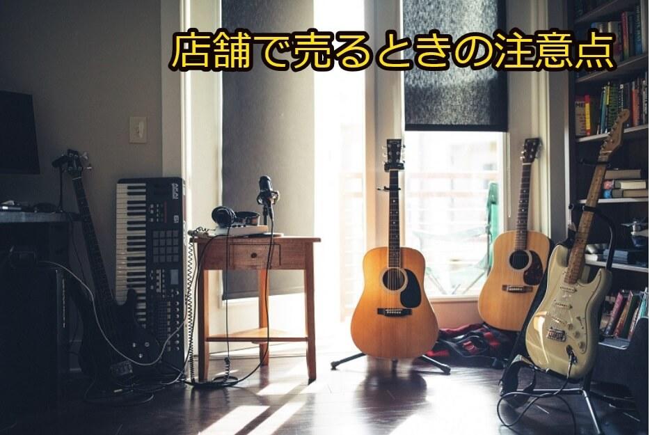 楽器を店舗で売る時の注意点
