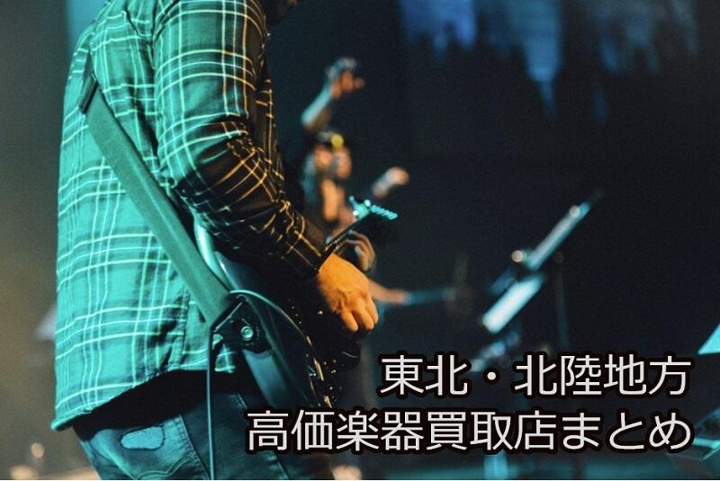 東北・北陸地方の楽器高価買取情報