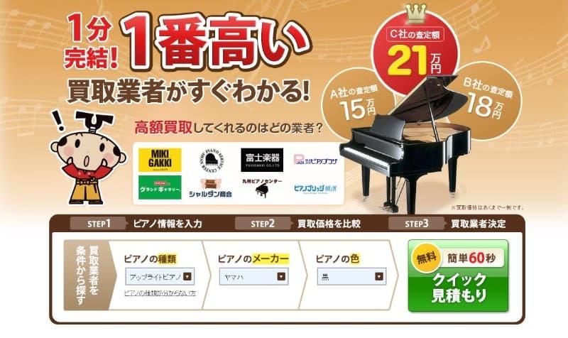 引越し侍のピアノ買取おすすめ