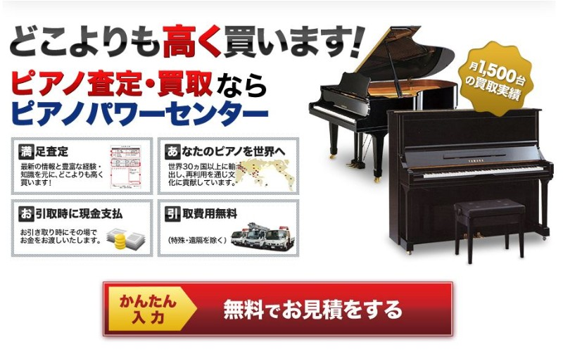 ピアノ買取おすすめ